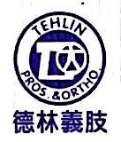 德林义肢矫型器(北京)有限公司天津分公司 最新采购和商业信息