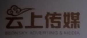 北京云上国际广告传媒有限公司 最新采购和商业信息