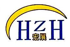 深圳市宏展科技有限公司 最新采购和商业信息