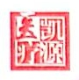 廊坊市凯源医疗器械有限公司 最新采购和商业信息