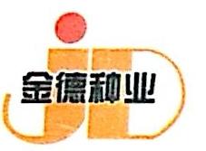 贵州金德种业有限公司