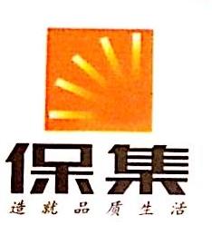 上海保集资产管理有限公司