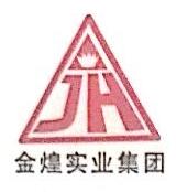 湖南桂阳金煌管道燃气有限公司 最新采购和商业信息