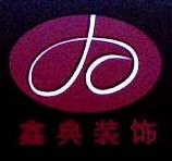 宁波市鑫典装饰工程有限公司