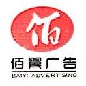 厦门佰翼广告有限公司 最新采购和商业信息