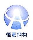 杭州恒豪钢结构有限公司