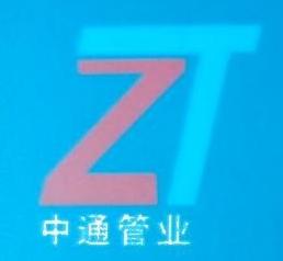 安徽省中通管业有限公司 最新采购和商业信息