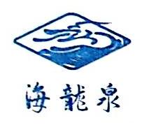 海龙泉集团新疆有限责任公司