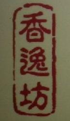海南陌上香文化传播有限公司 最新采购和商业信息