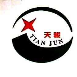 福州天骏物资回收有限公司 最新采购和商业信息
