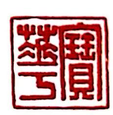珠海宝华资产管理有限公司 最新采购和商业信息