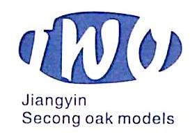 江阴市第二橡塑制品厂有限公司 最新采购和商业信息