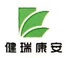 天津健瑞康安科技有限公司 最新采购和商业信息
