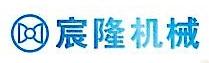宁波宸隆机械设备有限公司