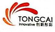 北京创新彤彩装饰材料有限公司 最新采购和商业信息