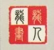 莆田市龙胤文化艺术有限公司 最新采购和商业信息