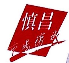 广东慎昌贸易有限公司沈阳分公司 最新采购和商业信息