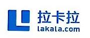 拉卡拉电子商务有限公司福建分公司 最新采购和商业信息