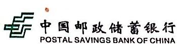 中国邮政储蓄银行股份有限公司安阳市彰德路支行 最新采购和商业信息