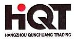 杭州群创贸易有限公司