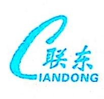 重庆联东医疗器械有限公司