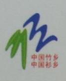 顺昌县富州新区发展建设有限公司