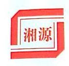 娄底市湘源房地产经纪有限公司