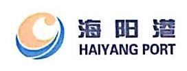 海阳港务有限公司 最新采购和商业信息
