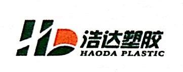许昌浩达塑胶制品有限公司