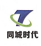 浙江同城时代信息技术有限公司