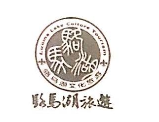 江苏骆马湖文化旅游发展有限公司 最新采购和商业信息