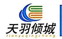 天羽倾城会计服务(北京)有限公司