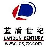 北京蓝盾世纪信息咨询有限公司 最新采购和商业信息