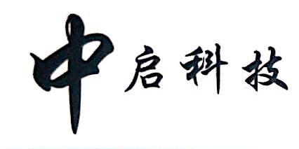 湖南中启科技有限公司 最新采购和商业信息