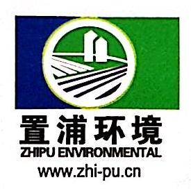 上海置浦环境科技有限公司
