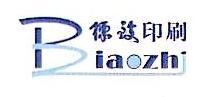 深圳市标致印刷包装有限公司 最新采购和商业信息