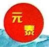 广州元泰金属材料有限公司 最新采购和商业信息