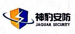 上海神豹安防工程发展有限公司 最新采购和商业信息
