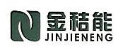 安徽金秸能生物科技有限公司 最新采购和商业信息