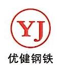 杭州优健钢铁有限公司 最新采购和商业信息