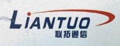 海南联拓通信有限公司 最新采购和商业信息