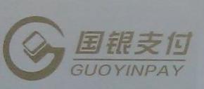 深圳市国银支付科技有限公司 最新采购和商业信息