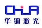 杭州华镭激光设备有限公司