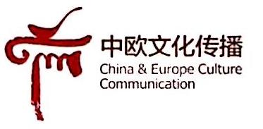 广西中欧文化传播有限公司 最新采购和商业信息