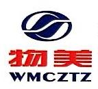 北京物美创展房地产开发有限公司 最新采购和商业信息