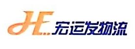 深圳市宏运发物流有限公司 最新采购和商业信息