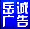 上海岳诚广告有限公司 最新采购和商业信息