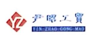 安徽尹昭工贸有限公司 最新采购和商业信息