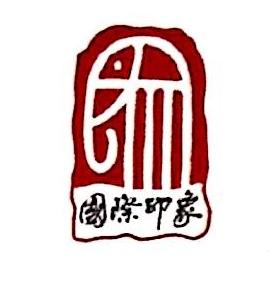 柳州市印象建筑设计咨询有限公司