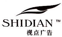北京视点广告有限公司 最新采购和商业信息